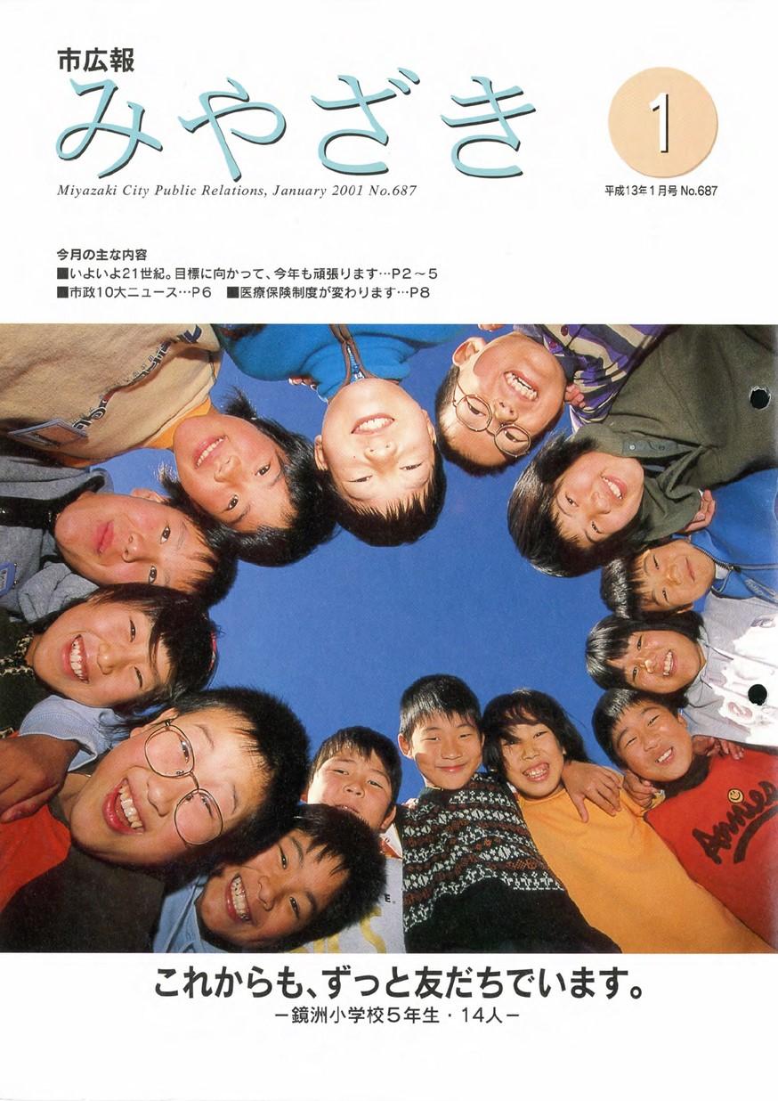 市広報みやざき 687号 2001年1月号の表紙画像