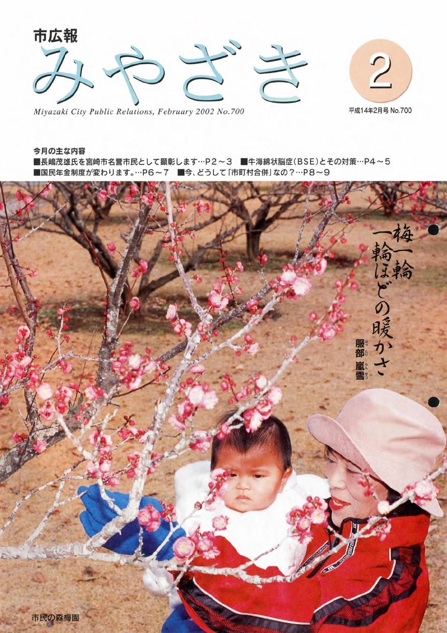 市広報みやざき 700号 2002年2月号の表紙画像