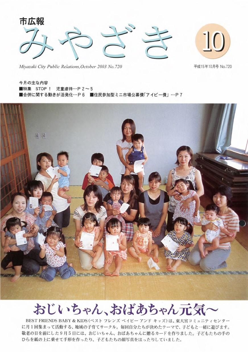 市広報みやざき 720号 2003年10月号の表紙画像