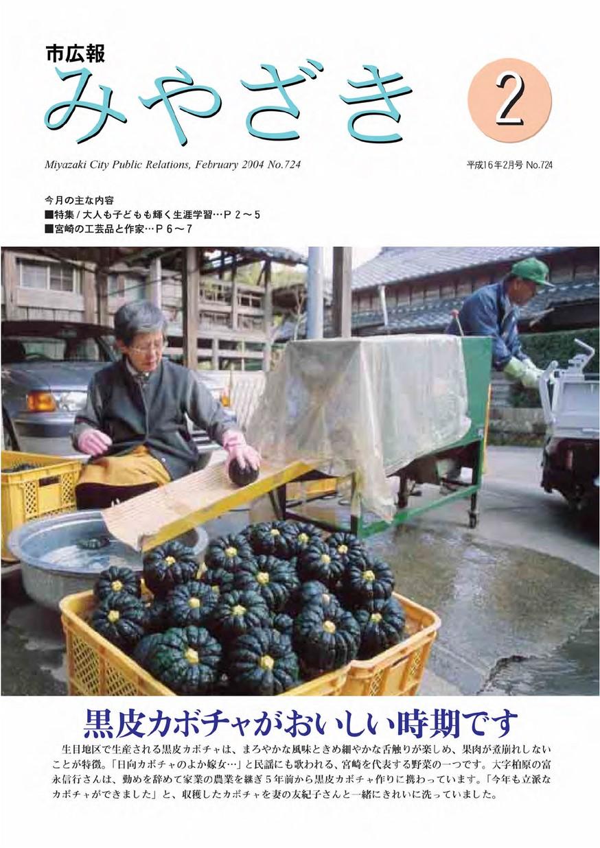市広報みやざき 724号 2004年2月号の表紙画像
