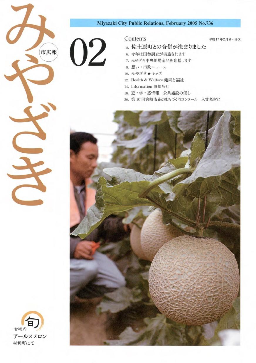市広報みやざき 736号 2005年2月号の表紙画像