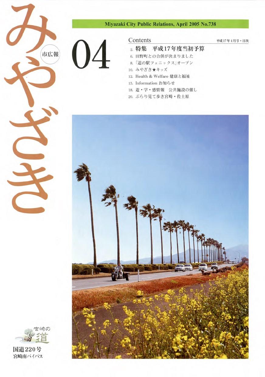 市広報みやざき 738号 2005年4月号の表紙画像