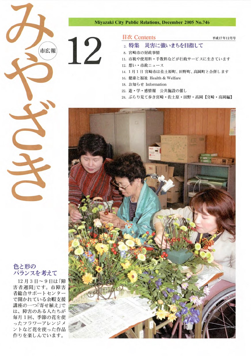 市広報みやざき 746号 2005年月12月号の表紙画像