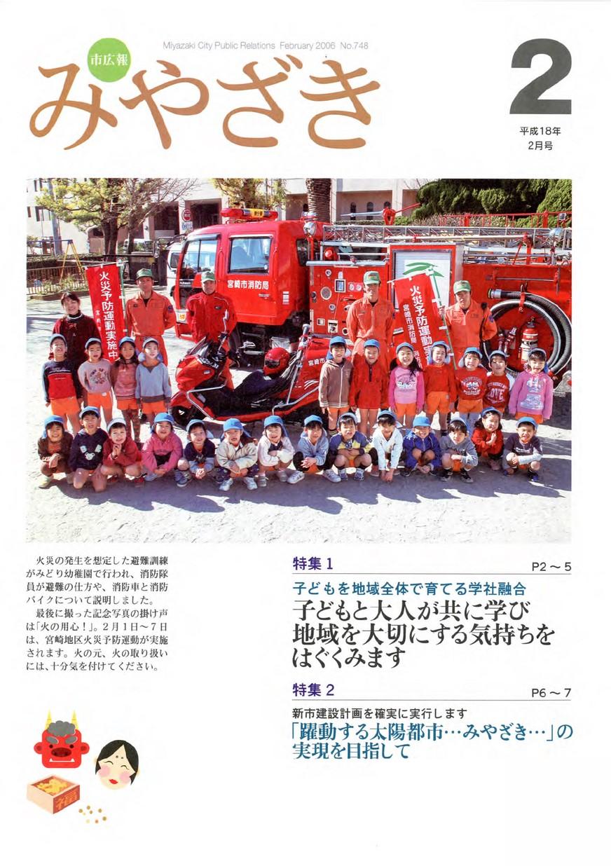 市広報みやざき 748号 2006年2月号の表紙画像