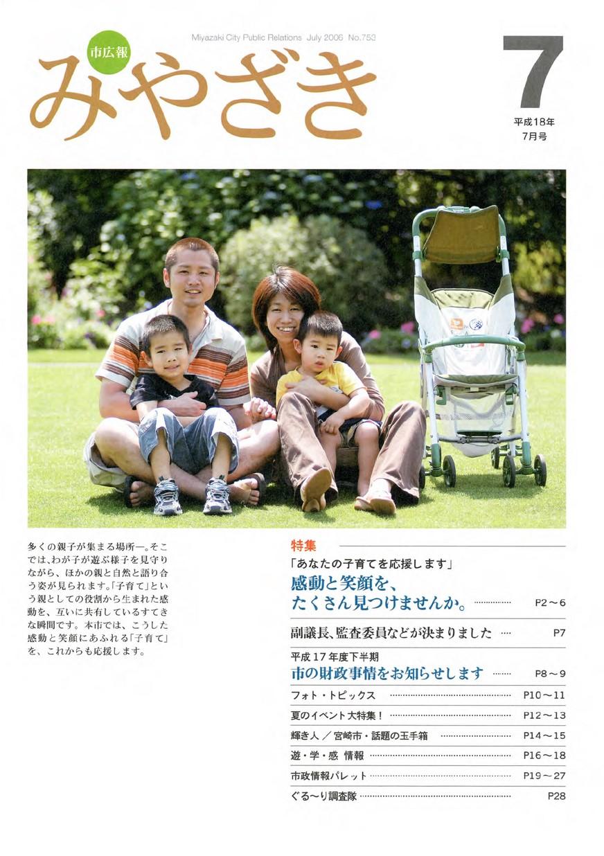 市広報みやざき 753号 2006年7月号の表紙画像