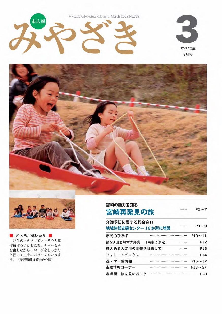 市広報みやざき 773号 2008年3月号の表紙画像