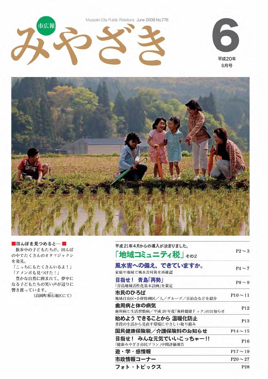 市広報みやざき 776号 2008年6月号の表紙画像