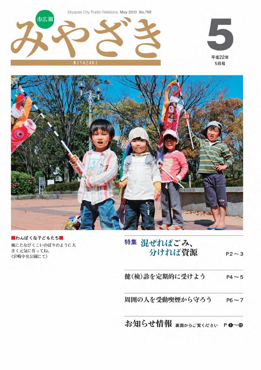 市広報みやざき 799号 2010年5月号の表紙画像