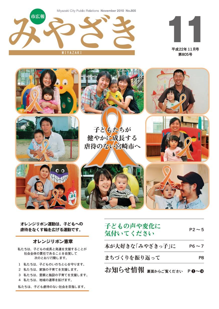 市広報みやざき 805号 2010年11月号の表紙画像
