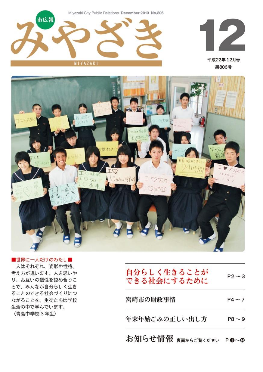 市広報みやざき 806号 2010年12月号の表紙画像