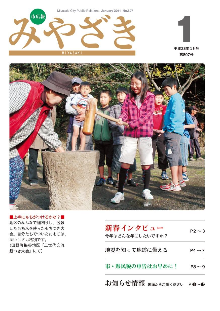 市広報みやざき 807号 2011年1月号の表紙画像