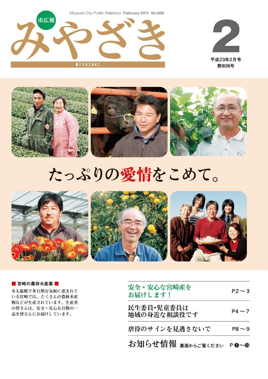 市広報みやざき 808号 2011年2月号の表紙画像