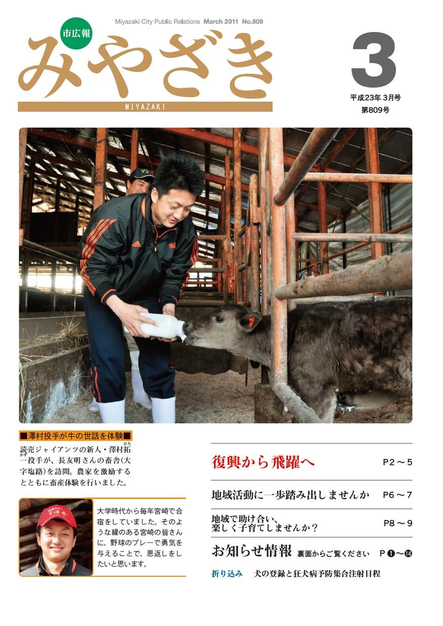 市広報みやざき 809号 2011年3月号の表紙画像