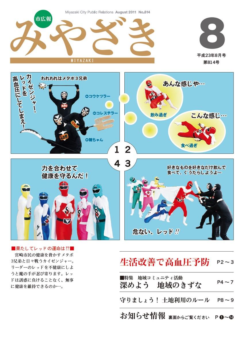 市広報みやざき 814号 2011年8月号の表紙画像