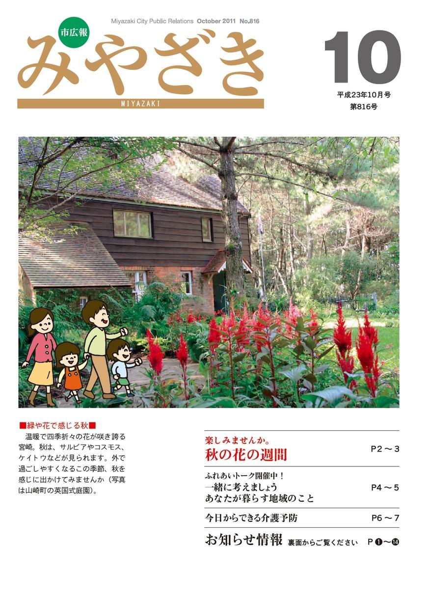市広報みやざき 816号 2011年10月号の表紙画像