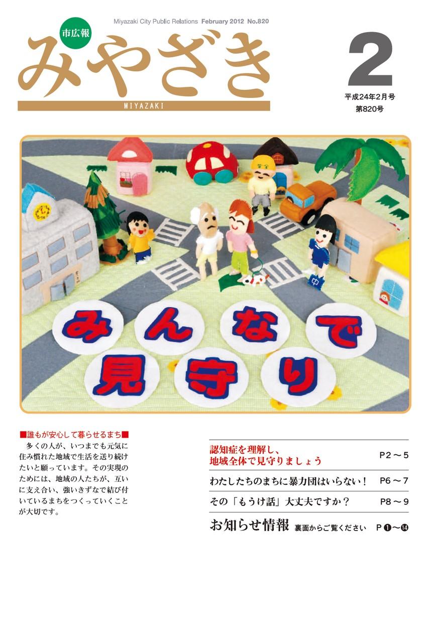 市広報みやざき 820号 2012年2月号の表紙画像