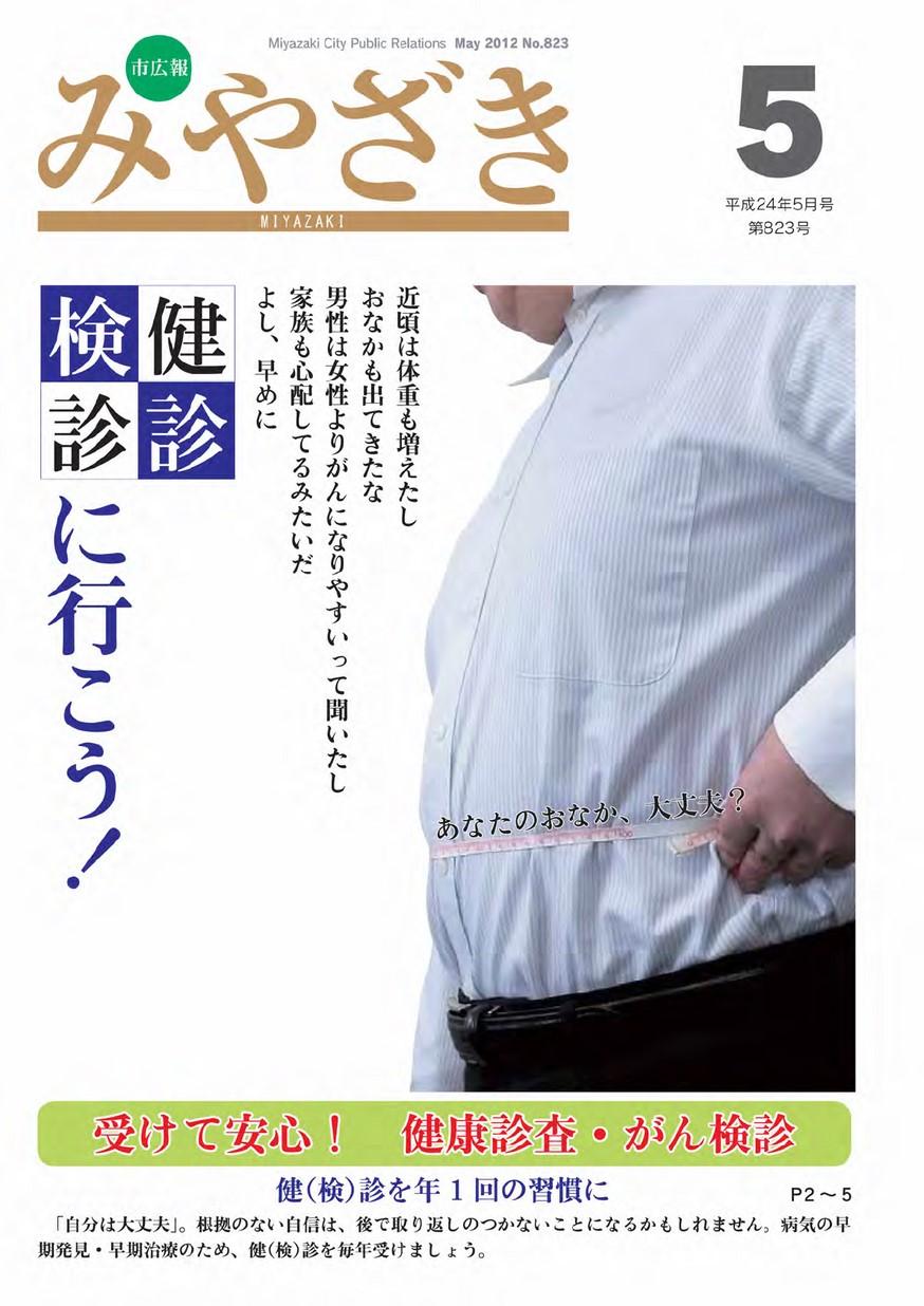 市広報みやざき 823号 2012年5月号の表紙画像