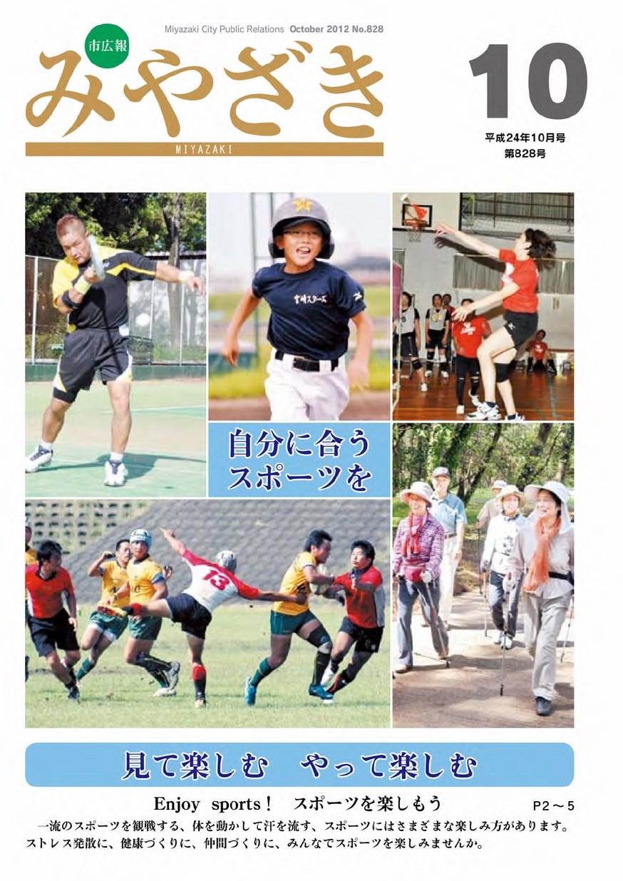 市広報みやざき 828号 2012年10月号の表紙画像