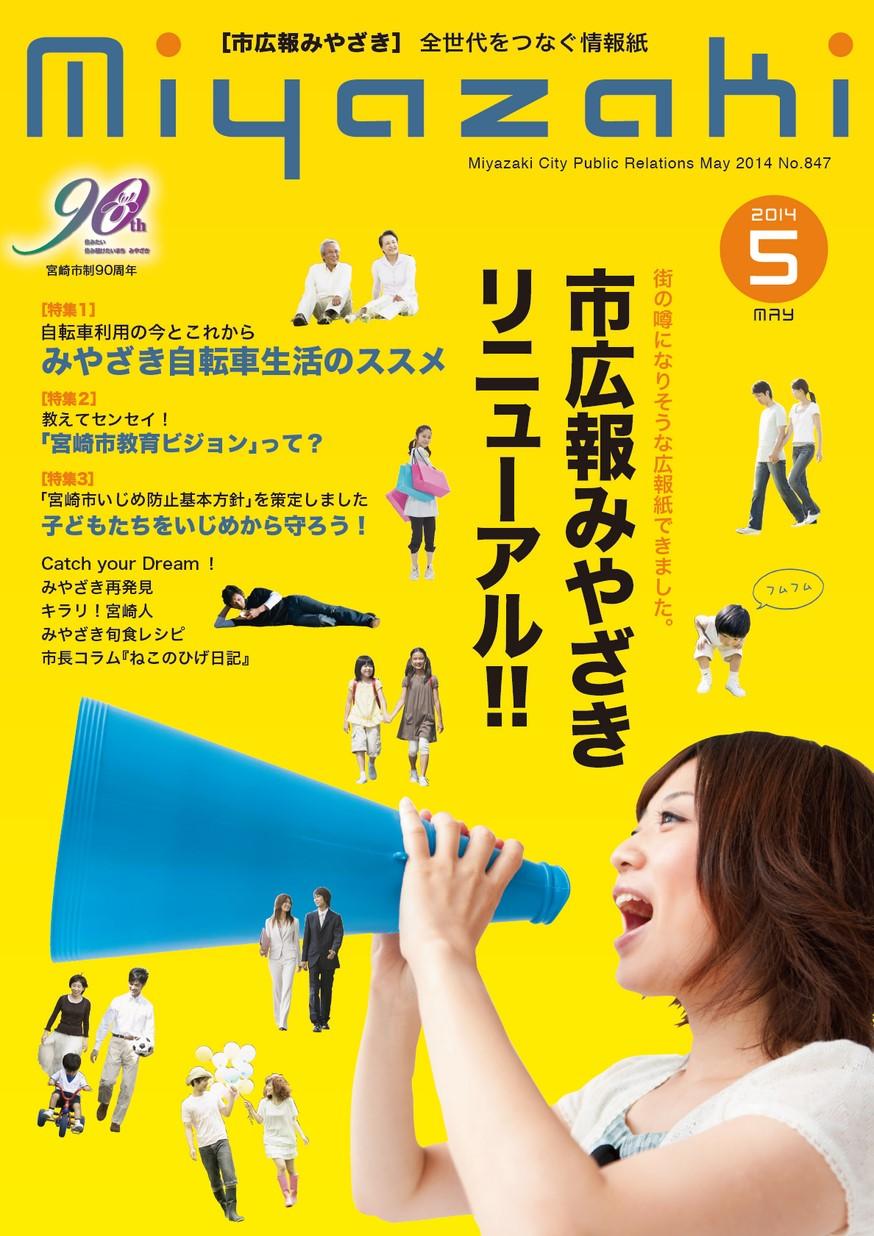 市広報みやざき 847号 2014年5月号の表紙画像