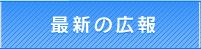 最新の広報