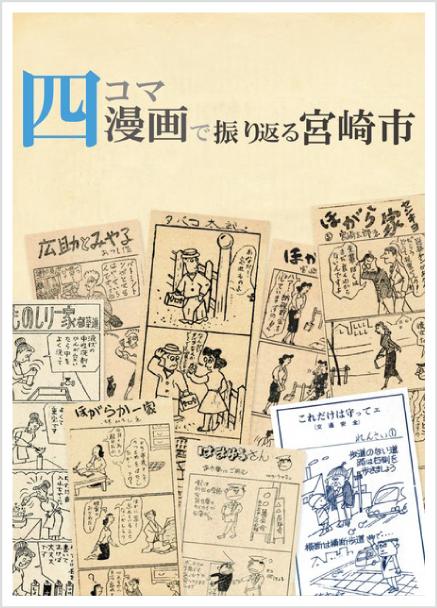 4コマ漫画表紙