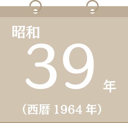 昭和39年(西暦1964年)