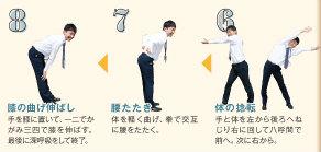 腰のばし体操