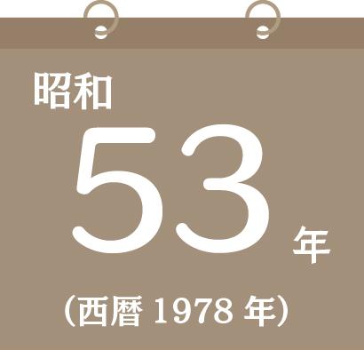昭和53年(西暦1978年)