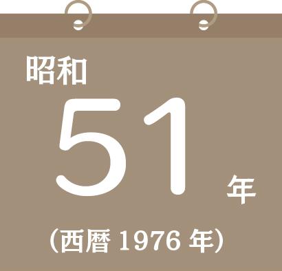 昭和51年(西暦1976年)