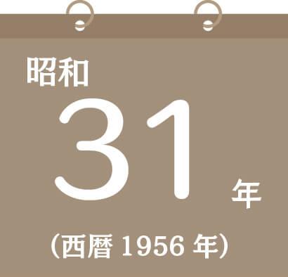 昭和31年(西暦1956年)