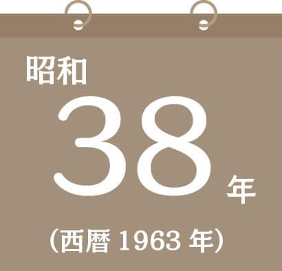 昭和42年(西暦1964年)