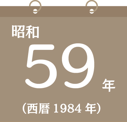 昭和59年(西暦1984年)