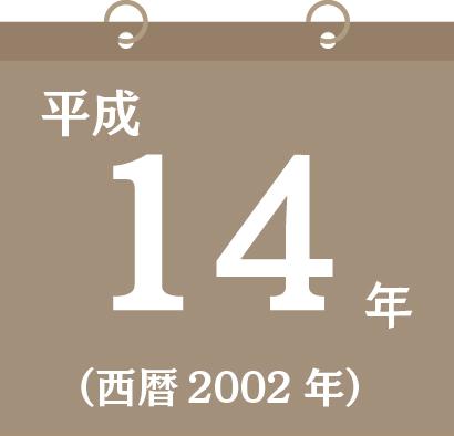 平成14年(西暦2002年)