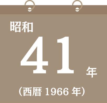 昭和41年(西暦1966年)