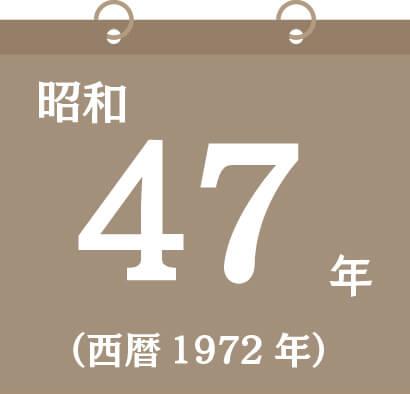 昭和47年(西暦1972年)
