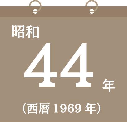 昭和44年(西暦1969年)